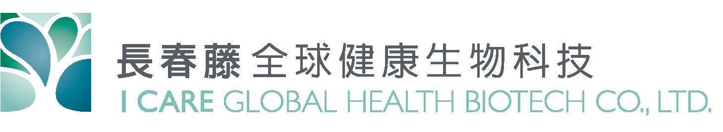長春藤全球健康生物科技